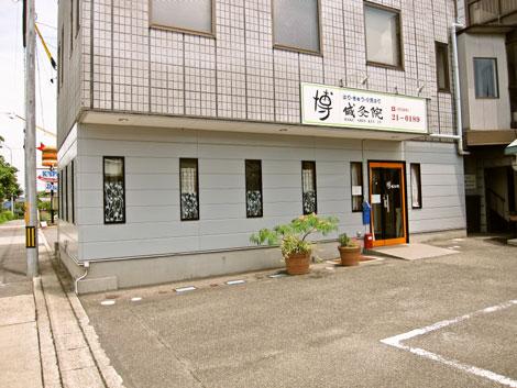 博鍼灸院(はくしんきゅういん)外観